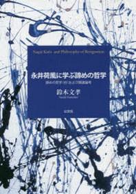 永井荷風に學ぶ諦めの哲學 諦めの哲學(抄)および關連論考