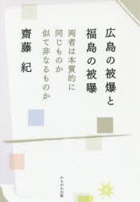 廣島の被爆と福島の被曝 兩者は本質的に同じものか似て非なるものか