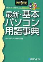 最新.基本パソコン用語事典 BASIC EDITION 最新.圖解版