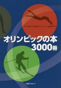 オリンピックの本3000冊