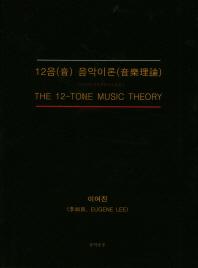12음 음악이론