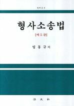 형사소송법(제5판)