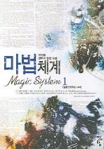 마법체계 1