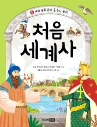 처음 세계사. 4: 여러 문화권의 충돌과 변화