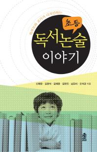 학부모와 교사가 디자인하는 초등 독서논술 이야기