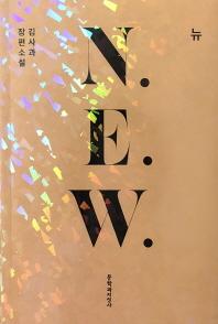 N.E.W(뉴)