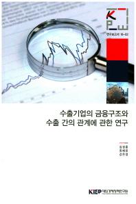수출기업의 금융구조와 수출 간의 관계에 관한 연구
