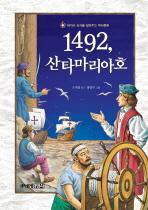 1492 산타마리아호