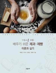 기능사를 위한 배우기 쉬운 제과 제빵 이론과 실기