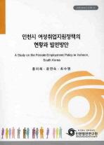 인천시 여성취업지원정책의 현황과 발전방안