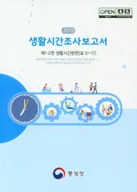 생활시간조사보고서. 1-2: 생활시간량편(표6~17)(2019)