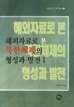 해외자료로 본 북한체제의 형성과 발전 1