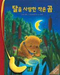 달을 사랑한 작은 곰