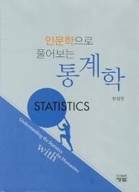 인문학으로 풀어보는 통계학