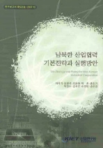 남북한 산업협력 기본전략과 실행방안