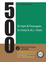 500 Actual Test Practice Listening. 2