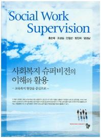 사회복지 슈퍼비전의 이해와 활용