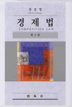 경제법(제3판)