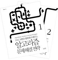 프로그래밍 대회에서 배우는 알고리즘 문제 해결 전략 세트