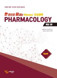 한 권으로 끝내는 Master 기초의학 약리학(2018)