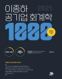 이종하 공기업 회계학 1000제(2021)