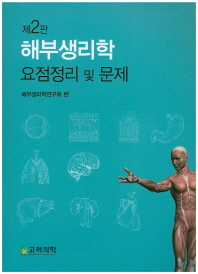 해부생리학 요점정리 및 문제