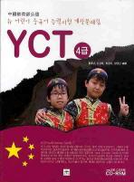 뉴 어린이 중국어능력시험 YCT 4급