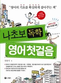 나초보 독학 영어 첫걸음