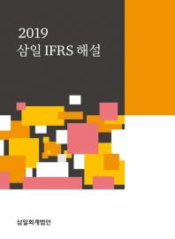 삼일 IFRS 해설(2019)
