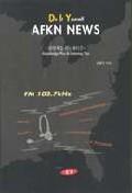 AFKN NEWS 청취학습 이노베이션