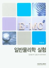 일반물리학 실험