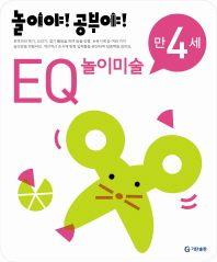 놀이야 공부야 EQ 놀이미술(만4세)(2012)