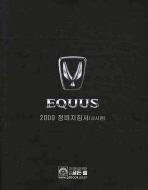 에쿠스(EQUUS) 2009 정비 지침서: 샤시편