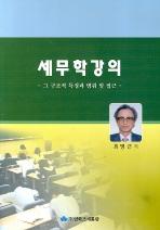 세무학강의(2007)
