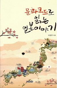 문화코드로 읽는 일본이야기