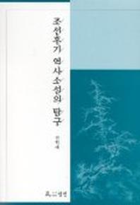 조선후기 역사소설의 탐구