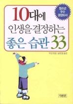 10대에 인생을 결정하는 좋은 습관33