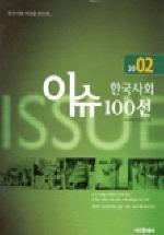 2002 한국사회 이슈 100선