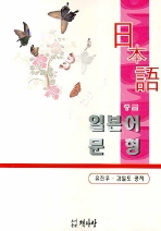 일본어 문형