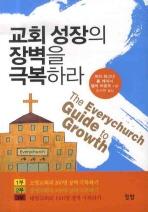 교회성장의 장벽을 극복하라