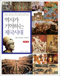 역사가 기억하는 제국시대