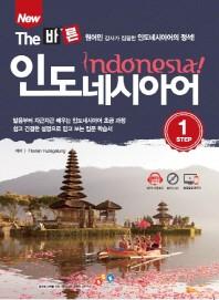 New The 바른 인도네시아어 Step1