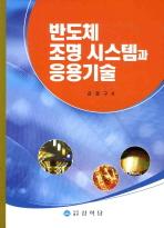 반도체 조명 시스템과 응응기술