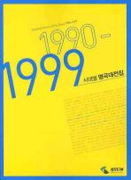 시대별 명곡대전집(1990-1999)