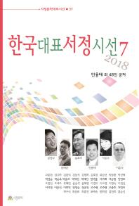한국대표서정시선. 7