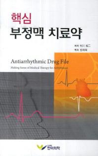 핵심 부정맥 치료약
