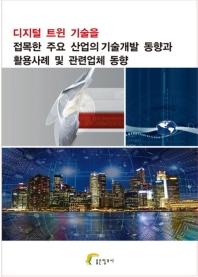 디지털 트윈 기술을 접목한 주요 산업의 기술개발 동향과 활용사례 및 관련업체 동향