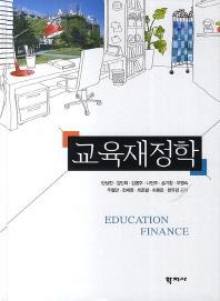 교육재정학
