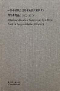 A Designer's Decade of Contemporary Art in China