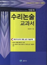 수리논술 교과서: 인문계